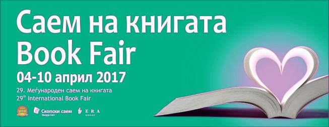 http://www.povardarska-eparhija.org.mk/pe//images/stories/Saem2017.jpg